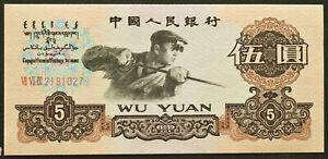 China 5 Yuan 1960   fake or copy   UNC   #e22