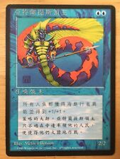 Lord of Atlantis Chinese FBB 4th Edition mtg SP+
