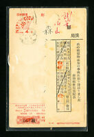 Japan Stamps Early Wrapper