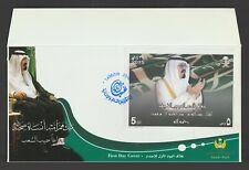 Saudi Arabia - 2015 - FDC - Death of King Abd El Aziz