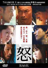 "Watanabe Ken ""Rage"" Miyazaki Aoi 2016 Japan Romance Region 3 DVD"