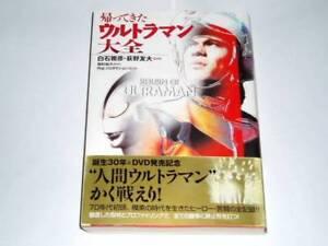 Japanese Ultraman Illustrations Book - The Return of Ultraman Encyclopedia 2002