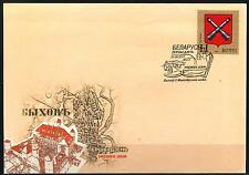 2013 Belarus.  Municipal Arms of Belarus Towns. Bykhov.  FDC