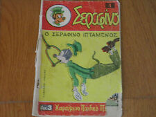 GREEK SERAFINO #1 EXTREMELY RARE 1969 EDITION