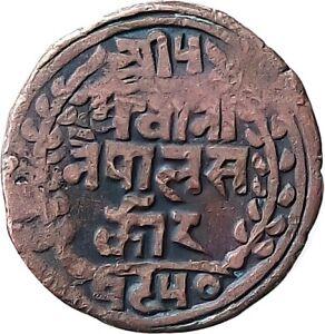 𝗡𝗘𝗣𝗔𝗟 1893 𝟏-𝐏𝐚𝐢𝐬𝐚 COPPER Coin ♕King PRITHVI VIKRAM♕【Cat № 𝗞𝗠-628】F