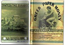 GREECE. CATALOGUE GREEK PAPER MONEY 1822-1927 by Theodore Pitidis-Poutous Vol. 1
