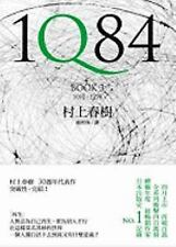 1Q84, Book 3 (Chinese Edition) by Murakami, Haruki