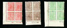 Nepal Stamps 3 Block 4 Errors Imperforated Between