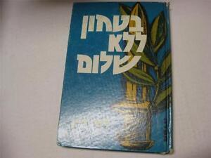 Hebrew MEMOIR OF FIGHTING IN 1948  & 1967 Bitachon Lelo Shalom by David Dayan