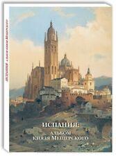 Lot 12 Modern Postcards Spain: Prince Meshchersky's Album Russian art Eibner
