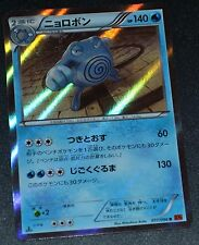 Japanese Holo Foil Poliwrath # 017/096 1st Edition Rising Fist Set Pokemon NM
