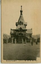 China Harbin Kharbin Харбин - Russia Orthodox Church Manchukuo sepia postcard