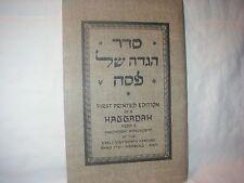 JEWISH HEBREW VINTAGE PASSOVER HOLIDAY HAMBURG HAGGADAH SEDER PRAYER BOOK 1961