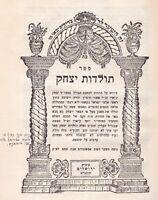ספר תולדות יצחק לרבינו יצחק קארו. Rabbi Yitzchak Karo Toldot Yitzchak