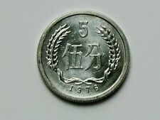 China (People's Republic) 1976 5 FEN Aluminum Coin AU++ with Lustre