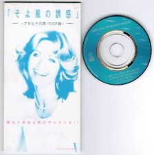 "OLIVIA NEWTON-JOHN Have You Never Been..JAPAN 3"" CD TODP-2549 Unsnapped FREE S&H"