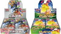 Pokemon Card Legendary Heartbeat & Sword & Shield Voltage Expansion Pack Box set
