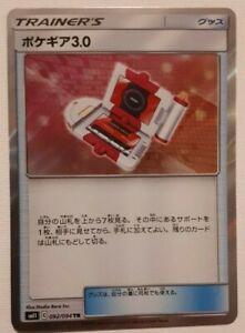 Pokemon TCG SM11 Unified Minds / Miracle Twins - Pokegear 3.0 092/094 (Japanese)