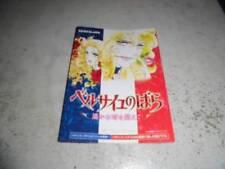 LADY OSCAR JAPAN ANIME PACHINKO BOOKLET PROMOTIONAL ROSE OF VERSAILLES ARAKI