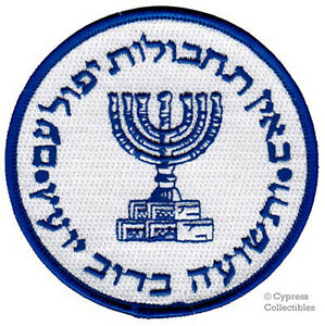 MOSSAD embroidered PATCH ISRAELI INTELLIGENCE ESPIONAGE iron-on EMBLEM new