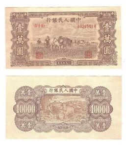 Peoples Bank of China 10000 1949  Yuan 10 000 Note  K017