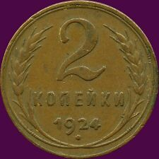 "1924 Russia 2 Kopeks Coin (""REEDED EDGE"")"