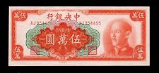 China 1949 50000Yuan Paper Money GEM UNC #226