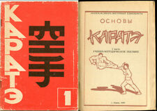 BASICS KARATE FOR BEGINNERS, MARTIAL ARTS, NICE RUSSIAN HANDBOOK, 1990