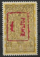 MONGOLIA 1926 MNG 50 Ct Brown & Bright Yellow Olive SC# 21 / Mi #13a CV€200