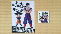 Dragon Ball Z Son Gohan Goten Bandai DBZ 1 Clear File & 1 Sticker Dragonball