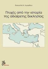Aspects of the Undevided Church : Ptyhes Apo Tin Istoria Tis Adiairetis...