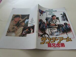 THE ARMOUR OF GOD JACKIE CHAN MOVIE PROGRAM FROM JAPAN (13)