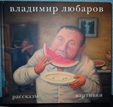 VLADIMIR LYUBAROV Stories Pictures Рассказы Картинки Amazing Russian Book-Album