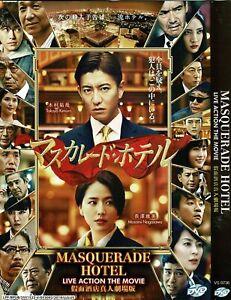 "TAKUYA KIMURA, MASAMI NAGASAWA      ""MASQUERADE HOTEL""   R.3  (LIKE NEW)  DVD"