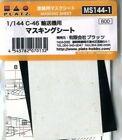 1/144 Paint Masking sheet for C-46 Commando MS144-1 : PLATZ