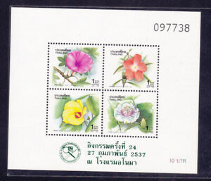 Thailand 1994 MNH SS New Year 1994 with PAT overprint 24 Auktion Day PAT