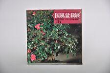 Kokufu-ten 57 bonsai exhibition show album book Kokufu pine maple juniper elm