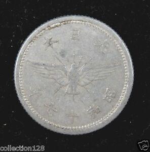 Japan 5 Sen Coin 1942, Japanese Showa Emperor Year 17