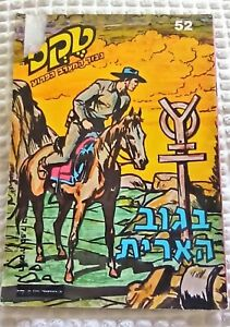 Tex Willer WILD WEST vintage Israel Hebrew comics magazine vol. 52 from the 70'