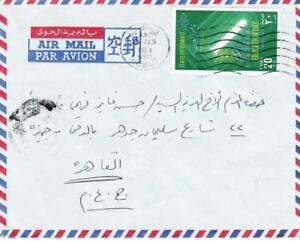 KUWAIT Sc#198(single frank)-KUWAIT 22/JUN/1963-AIR MAIL to CAIRO