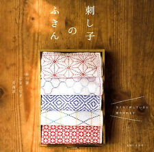 Sashiko Embroidery Kitchen Cloth - Japanese Craft Book