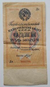 RUSSIA 1 Ruble Banknote 1928