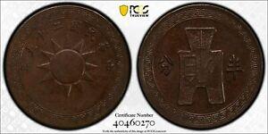 CASH141 China 1936 Bronze 1/2 Cent (Fen) Y-346.  PCGS MS62BN