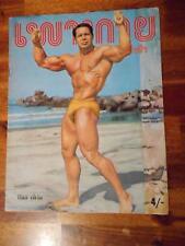 BILL PEARL bodybuilding muscle magazine Arnold Schwarzenegger (Arabic)