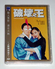 "Stephen Chow ""Love On Delivery"" Christy Chung HK IVL 1994 Shaw Brothers DVD"