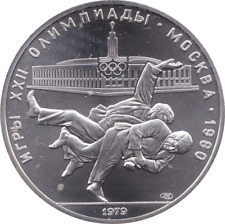 1980 Silver Proof Russian 10 Roubles Olympic Commemorative Coin JUDO