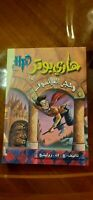 HARRY POTTER and the Philosophers (Sorcerer's stone) Arabic Modern edition