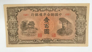1945 100 YUAN CHINA CHINESE CURRENCY BANKNOTE NOTE MONEY BANK BILL CASH ASIA WW2