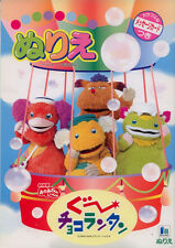 NHK coloring book RARE UNUSED