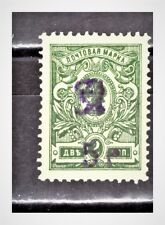 """ARMENIA: 1920 Sc: AM-133 """"Russian Coat of Arms"""" OVP 5r Violet MNH"""